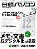Npc111212_hyosi