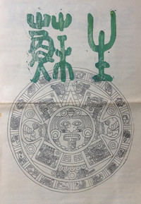Sosei197411